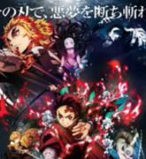 Kimetsu no Yaiba 2020 una de las películas más esperada